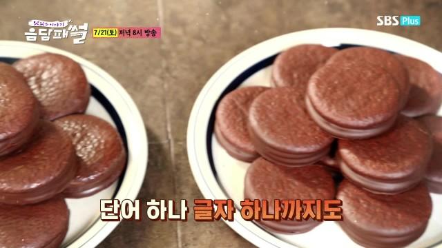 [3화 예고] 최애 음식들만 모아놓은 음담 라이벌전!