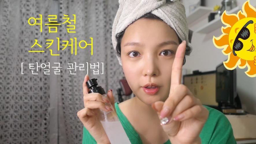 [1분팁] 여름스킨케어 탄얼굴 관리하는팁 How to summer skincare