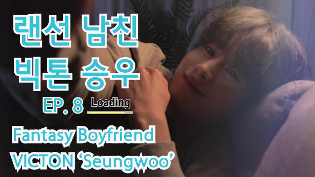 랜선남친의 HOME 데이트 '빅톤 승우'편 (2) [THE FANTASY BOYFRIEND IN MY HOUSE 'VICTON Seungwoo' (2)]