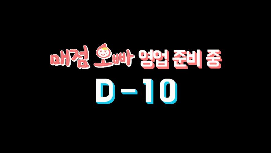 [ONEWE(원위)] 매점오빠 영업 준비 중 D-10 '용훈(Yong Hoon)'