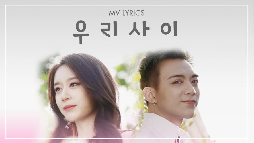 [MV LYRICS OFFICIAL] 우리사이 - Soobin x  Jiyeon (Korean Ver)