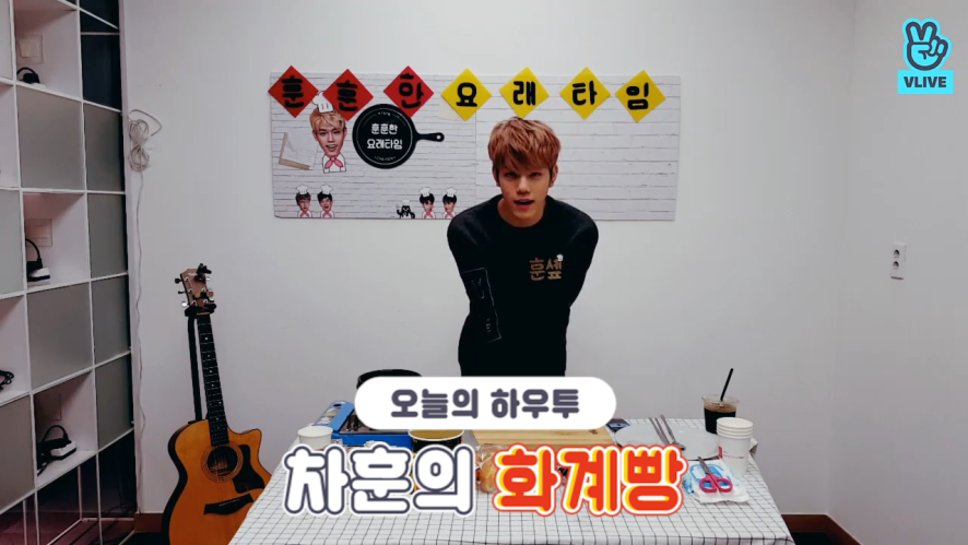 [V PICK! HOW TO in V] 차훈의 화계빵🔥🍗(HOW TO COOK Cha Hun's Fire chicken bread)