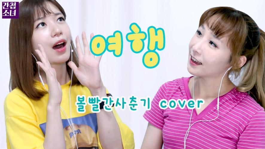 [Spy Girls] BOL4(볼빨간사춘기) - 여행 (Travel) cover