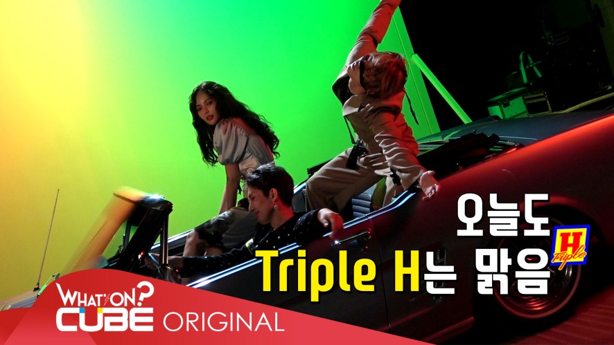 트리플 H - 'RETRO FUTURE' M/V 촬영 비하인드 PART 1