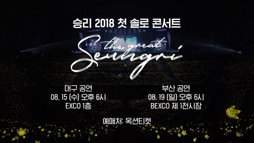 SEUNGRI - 2018 1st SOLO TOUR 'THE GREAT SEUNGRI' IN DAEGU & BUSAN SPOT