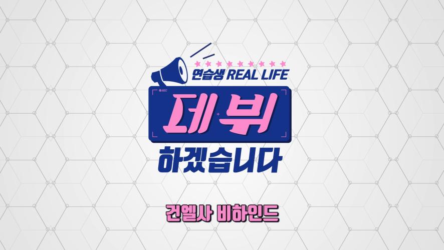 [ONEUS (원어스)] '데뷔하겠습니다' 4화 하이라이트