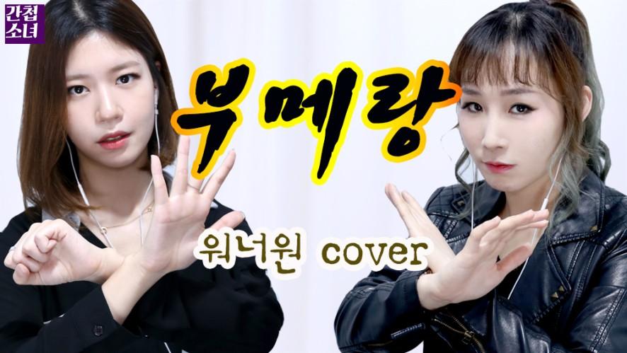 [Spy Girls] Wanna One (워너원) - BOOMERANG (부메랑) cover
