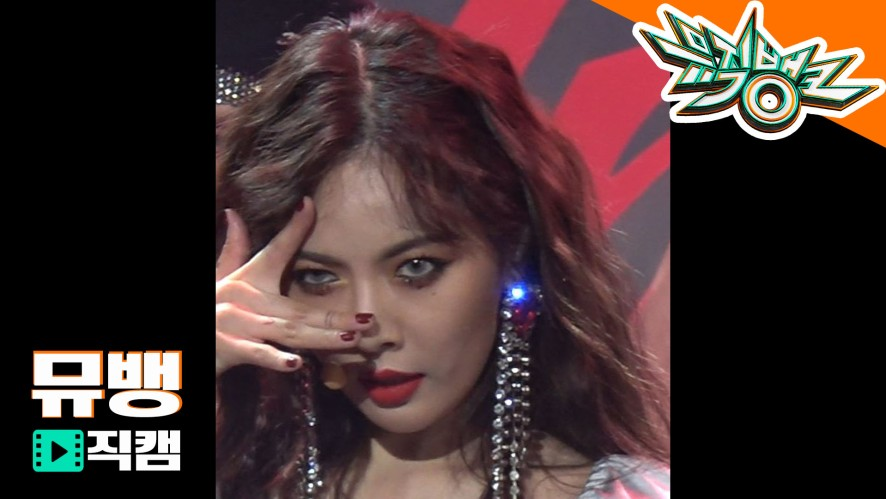 [뮤직뱅크 직캠 180720] 트리플 H_현아 / RETRO FUTURE [TRIPLE H_HYUNA / RETRO FUTURE / Music Bank / Fan Cam ver.]