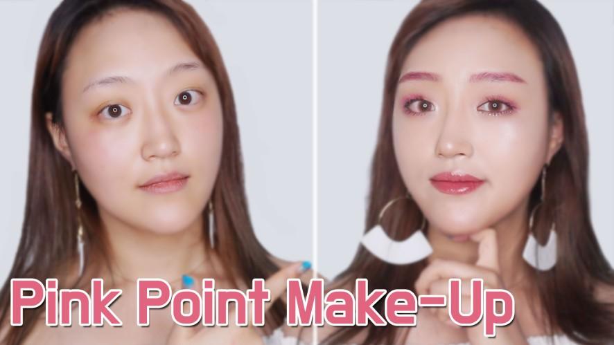 여름메이크업)팝한 핑크포인트 메이크업!ㅣPink point makeup(아무르ㅣAMOUR)