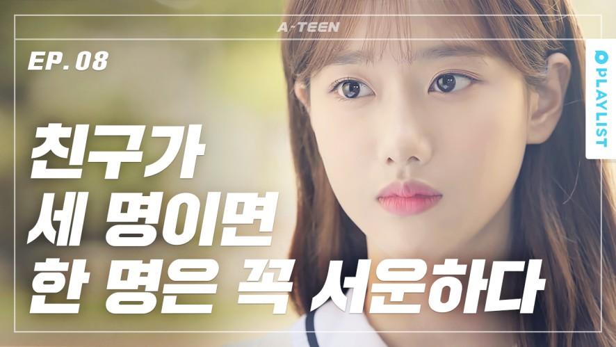 [에이틴 시즌1] - EP.08 친구관계에서 현타 오는 순간