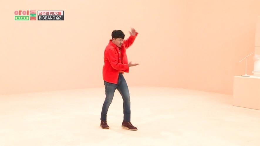 아이돌룸(IDOL ROOM) 12회 승리CAM - 오늘의 PICK돌, 신곡 소개 Seungri CAM - Today's pick-dol introducing the new song