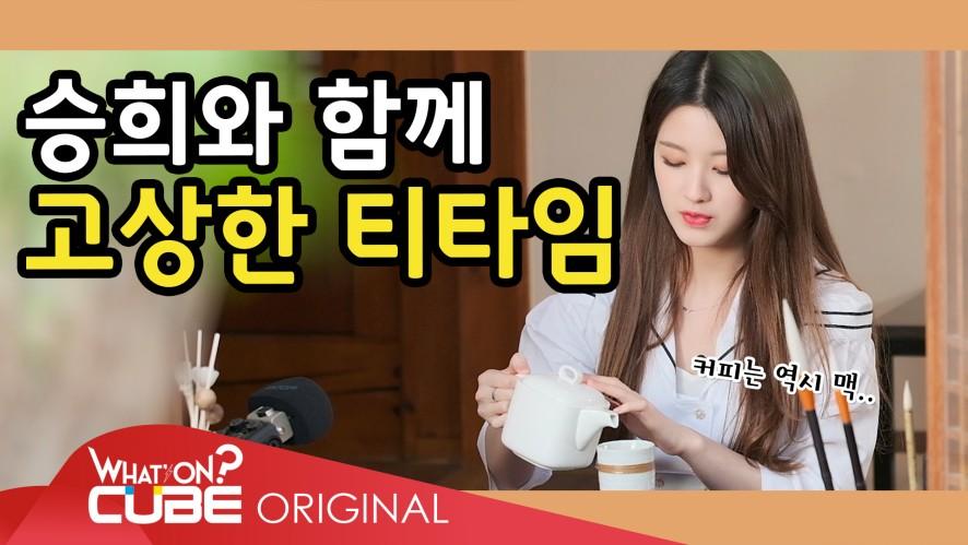CLC - 둠칯두둠칯 [승희] EP.01 : 고상한 승희의 티타임