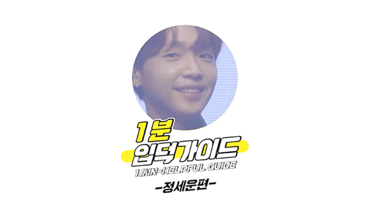 [V PICK! 1분 입덕가이드] 정세운 편 (1min-Helpful Guide to Jeong Sewoon)
