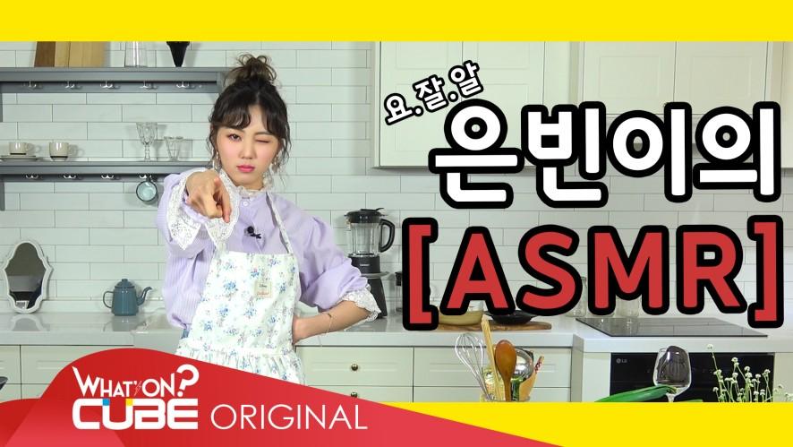 CLC - 둠칯두둠칯 [은빈] EP.01 : 응짱의 요리 ASMR
