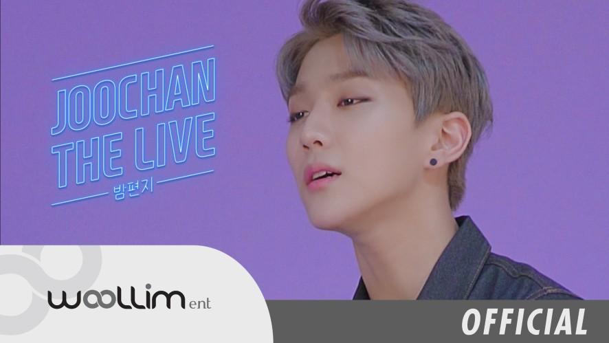 골든차일드(Golden Child) JOOCHAN THE LIVE '아이유 – 밤편지'