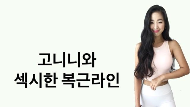 [ 고니니]고니니와 섹시한 복근라인 만들기(핫썸머 비키니준비^^)