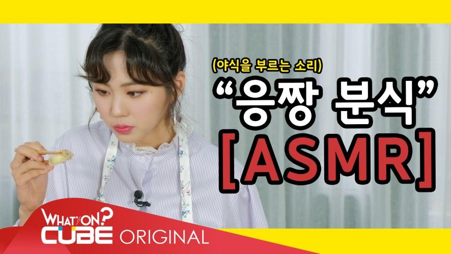 CLC - 둠칯두둠칯 [은빈] EP.02 : 응짱의 요리 ASMR