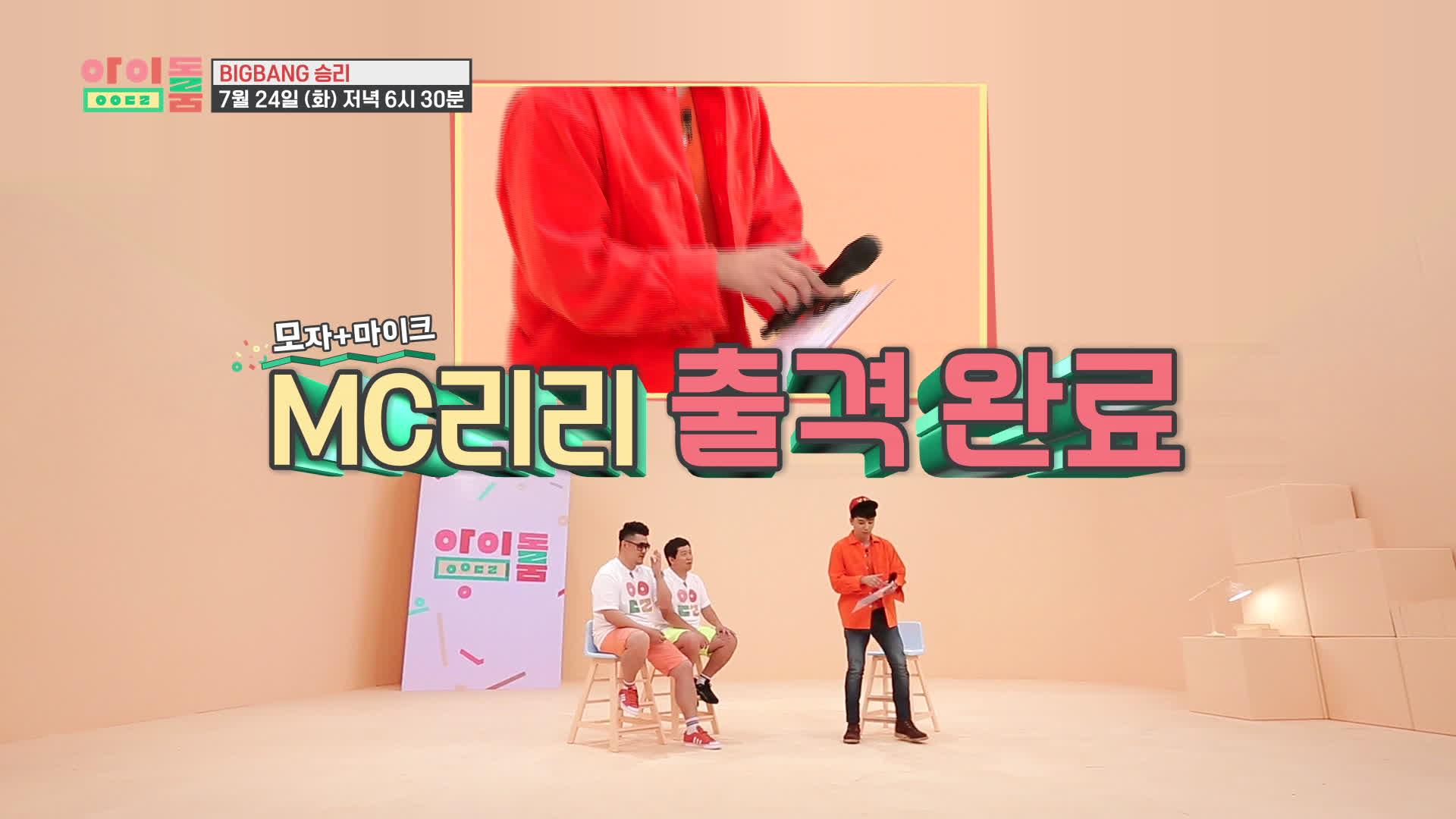 <아이돌룸> 12회 선공개 - MC 승리, 7월 스케줄을 랩으로?