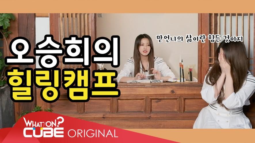 CLC - 둠칯두둠칯 [승희] EP.02 : 고상한 승희의 문학시간