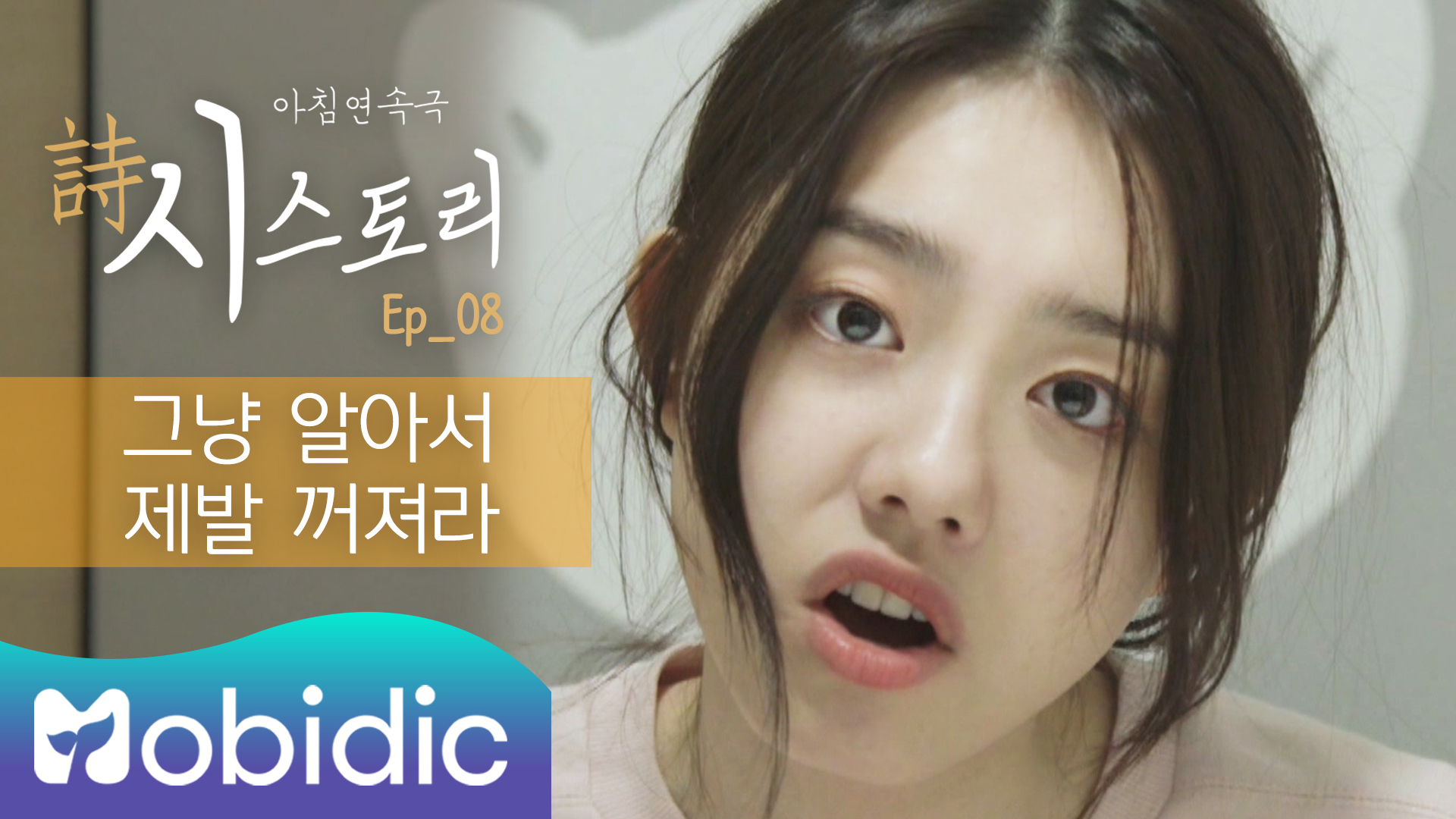<시(詩)스토리> 8화 그냥 알아서 제발 꺼져라 ([ENG SUB] Poetic Story Ep 8: please get lost)