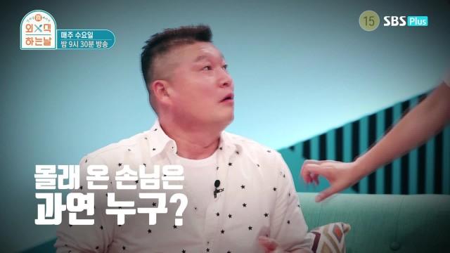 [3회 예고] 외식하는 날 스튜디오를 찾아온 몰래온 손님은 누구?!