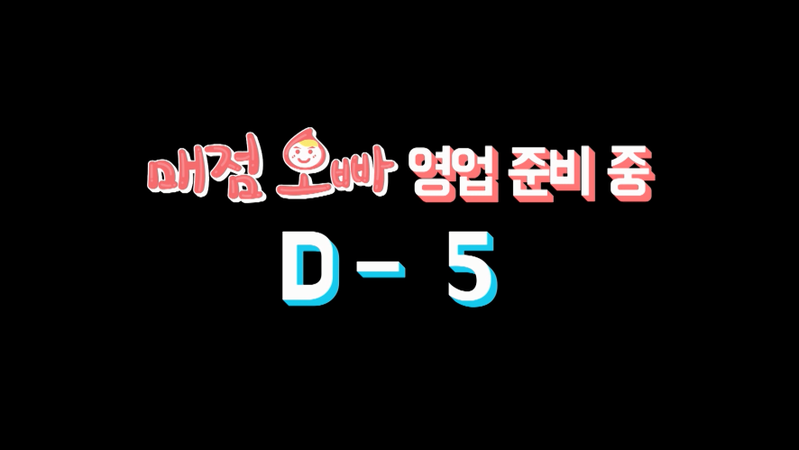 [ONEUS(원어스)] 매점오빠 영업 준비 중 D-5 '환웅(Hwan Woong)'