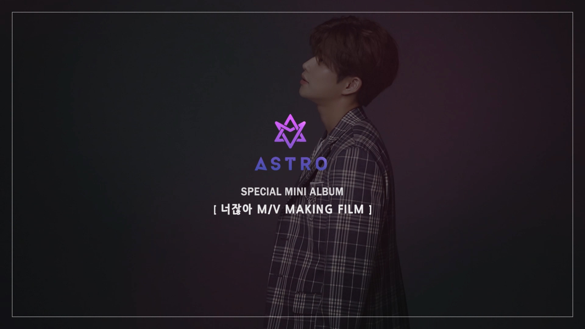 ASTRO 아스트로 - 너잖아(Always You) M/V MAKING FILM
