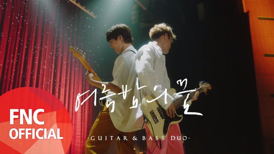 FTISLAND - '여름밤의 꿈' TEASER (Guitar & Bass Duo Ver.)