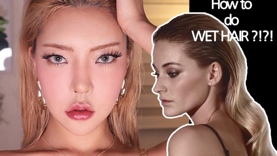 how to do wet hair 웨트헤어 하는방법!