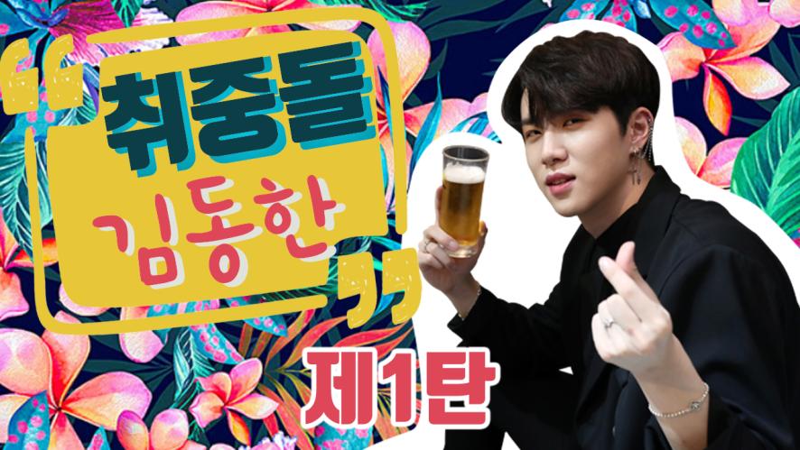 """[취중돌] 김동한 1탄 """"소맥 20잔까지 마셔요"""" 떠오르는 주당계의 샛별 등장😎🍻"""