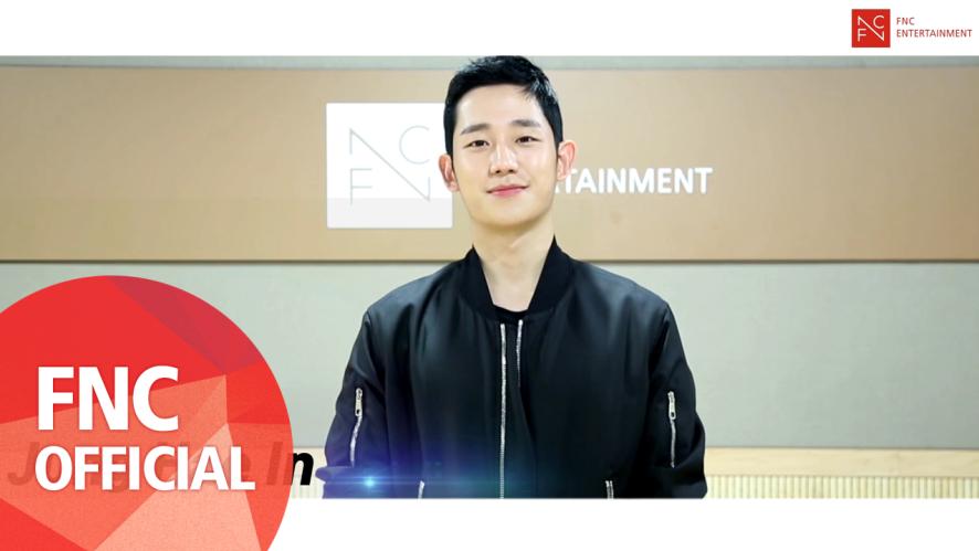 [FNC] 2018 FNC 배우 오디션 <FNC 픽업 스테이지 : 액터스 2기> 배우 정해인 응원 메시지