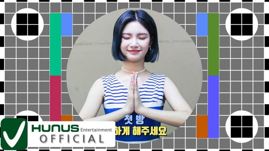 엘리숑타임 시즌3 #4 - Summer Dream 쇼케이스 비하인드