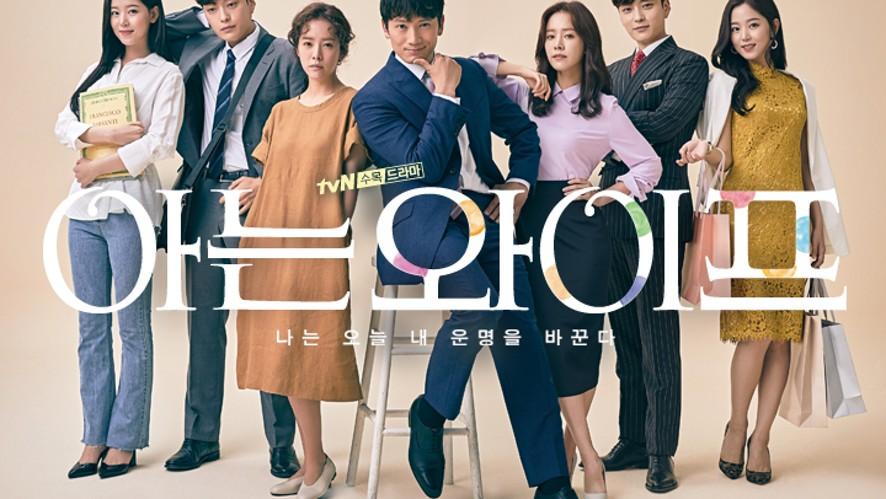 [REPLAY] tvN '아는 와이프' 제작발표회 LIVE (tvN 'Familiar Wife' Production Presentation)