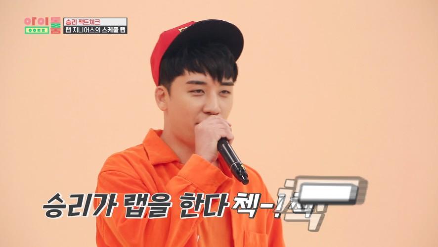 아이돌룸(IDOL ROOM) 12회 - 랩 지니어스 승리의 스웩 넘치는 7월 스케줄 쳌쳌♪ Seungri's rap based on his schedule in July