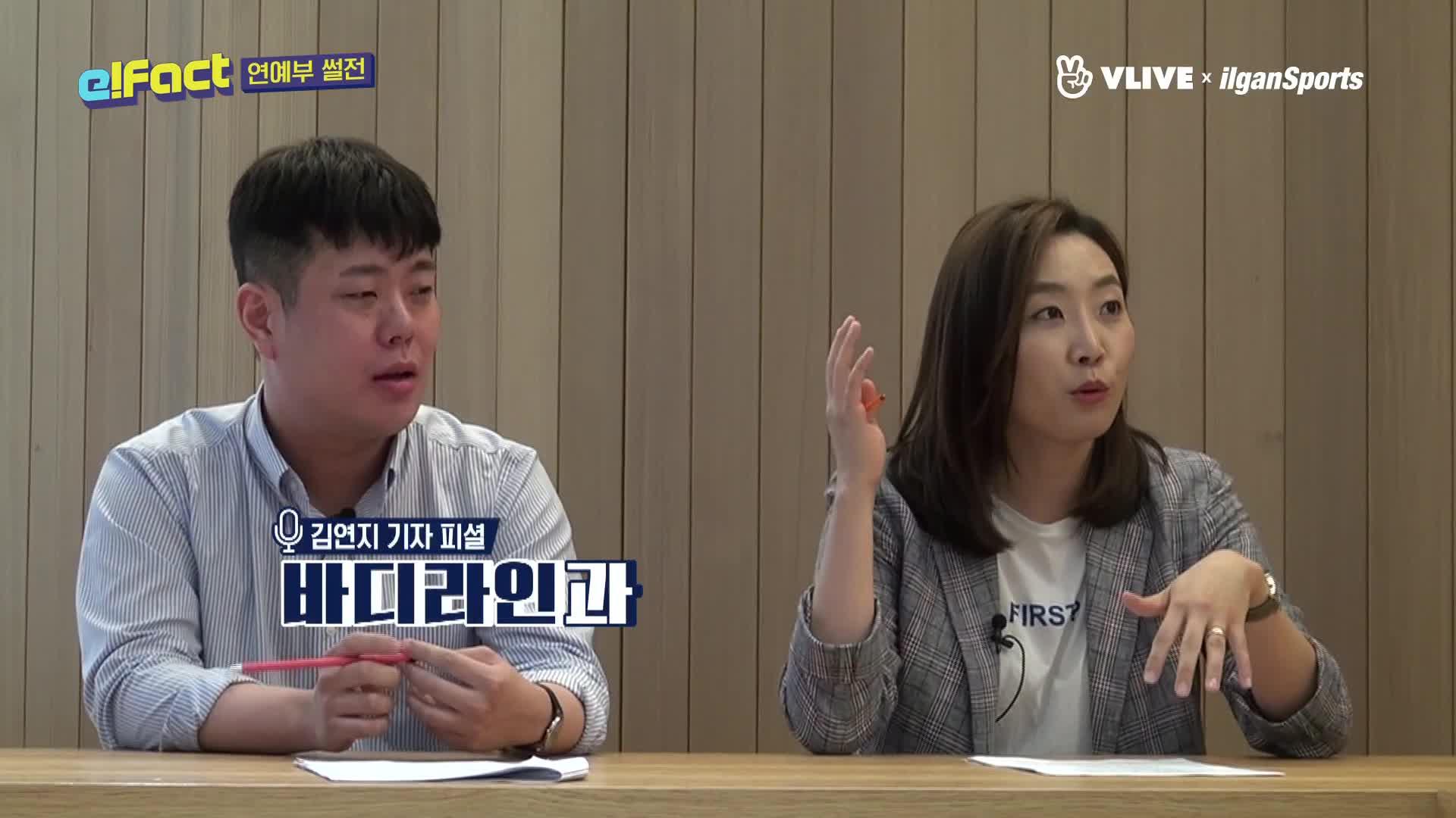 [e!Fact_썰전] 스타들의 SNS 득? 독? 설리의 역대급 인스타 사건은?