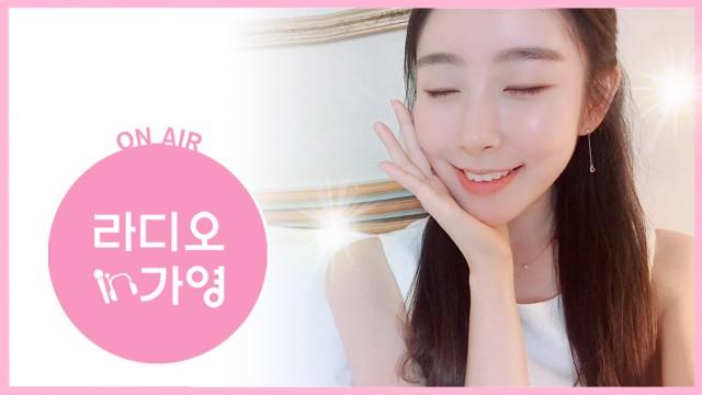 라디오 in 가영 #56