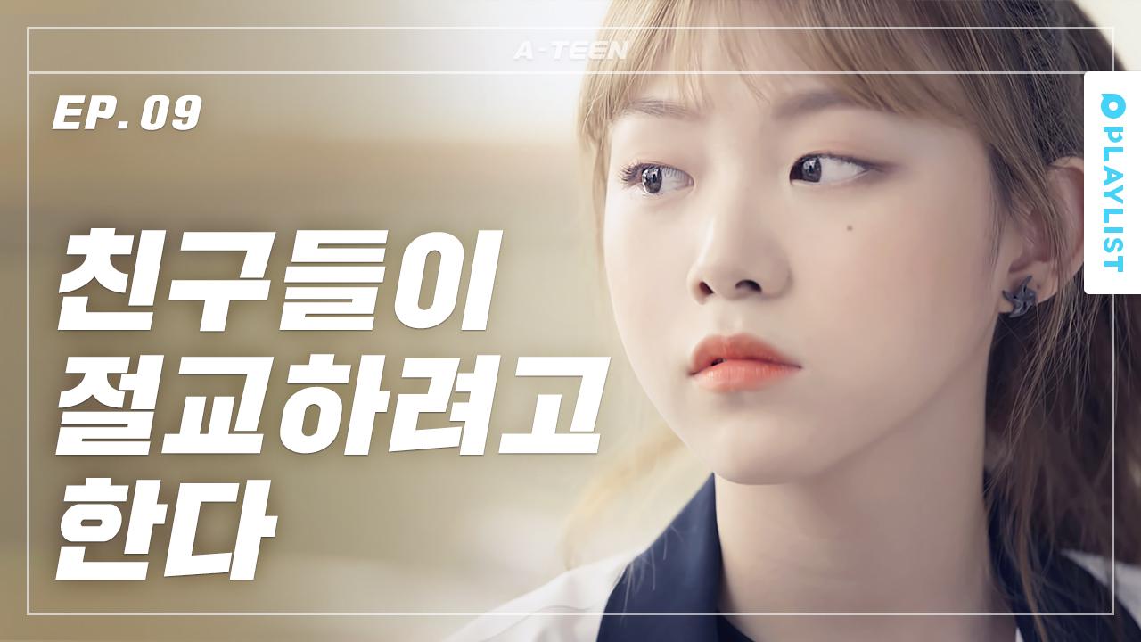 [에이틴 시즌1] - EP.09 친한 친구들이 절교하려 할 때  When your two closest friends have a big fight