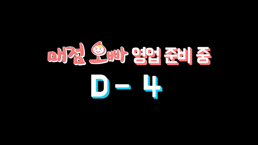 [ONEUS(원어스)] 매점오빠 영업 준비 중 D-4 '서호(Seo Ho)'