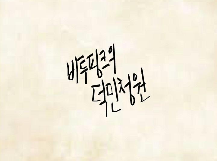 IDOL RADIO ep 1 / Behind #2 비투핑크는 보시오~~