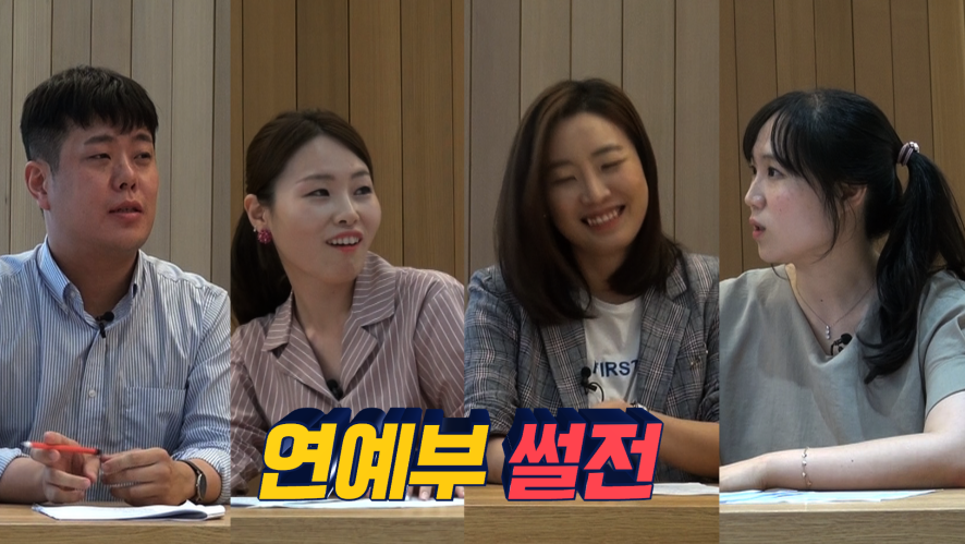 [e!Fact_연예부 썰전] 스타들의 SNS 득? 독? 설리의 역대급 인스타 사건은?