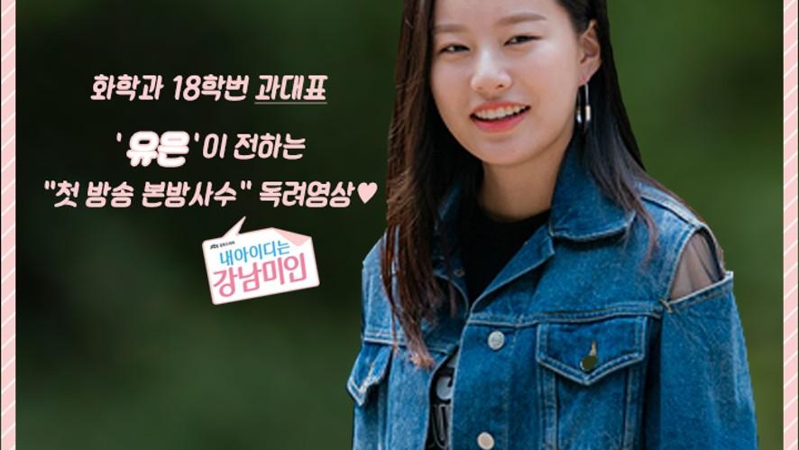 [알림] 내 ID는 강남미인 '유은'님께서 보낸 메세지가 도착했습니다. 💌