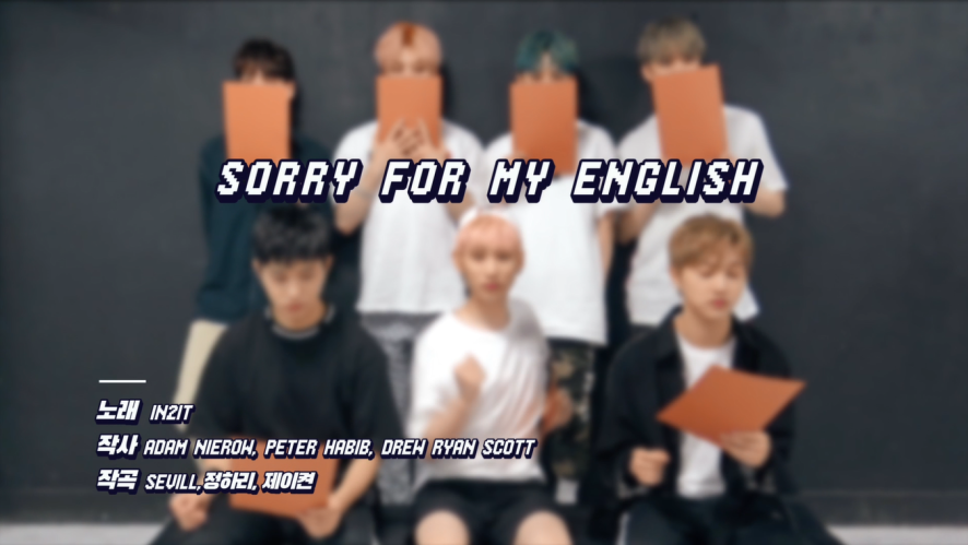 IN2IT (인투잇) - Sorry For My English 응원법