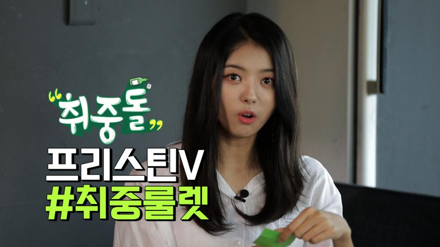 [취중 룰렛] 침대뉴뉴부터 허당나영까지~ 최초공개! 프리스틴V 숙소라이프