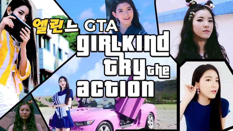 엘린느 GTA (GIRLKIND Try the Action!)