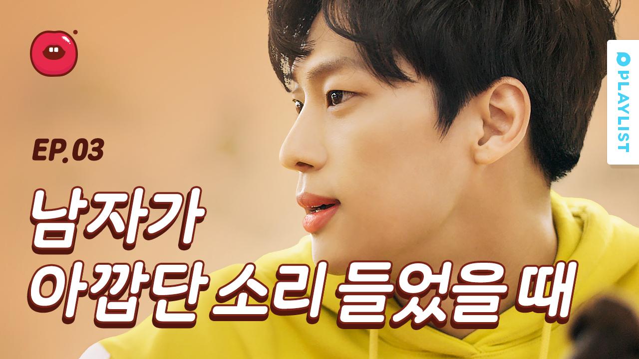 여친이 가장 예뻐 보이는 순간 [한입만] - EP.03