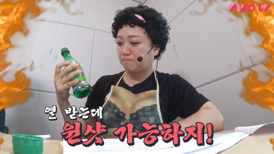[송은이 김숙의 비밀보장] 핵고구마 사연에 씨그램 원샷때리는 에레나(a.k.a. 숙크러쉬)