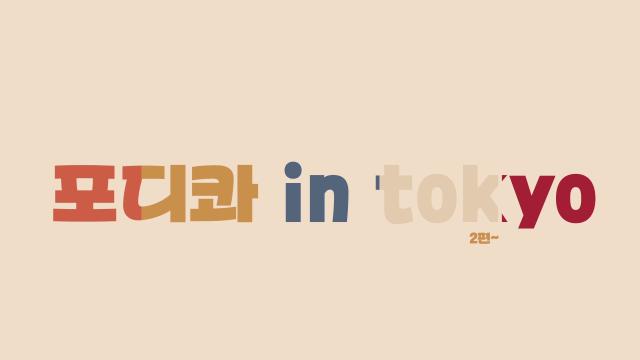 포디콰 in Tokyo 2편