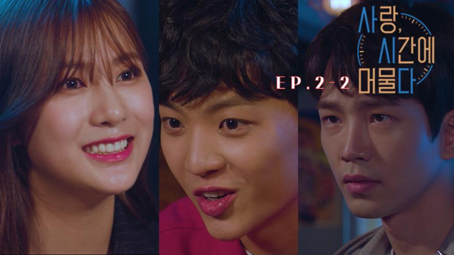 <사랑, 시간에 머물다> EP 2-2