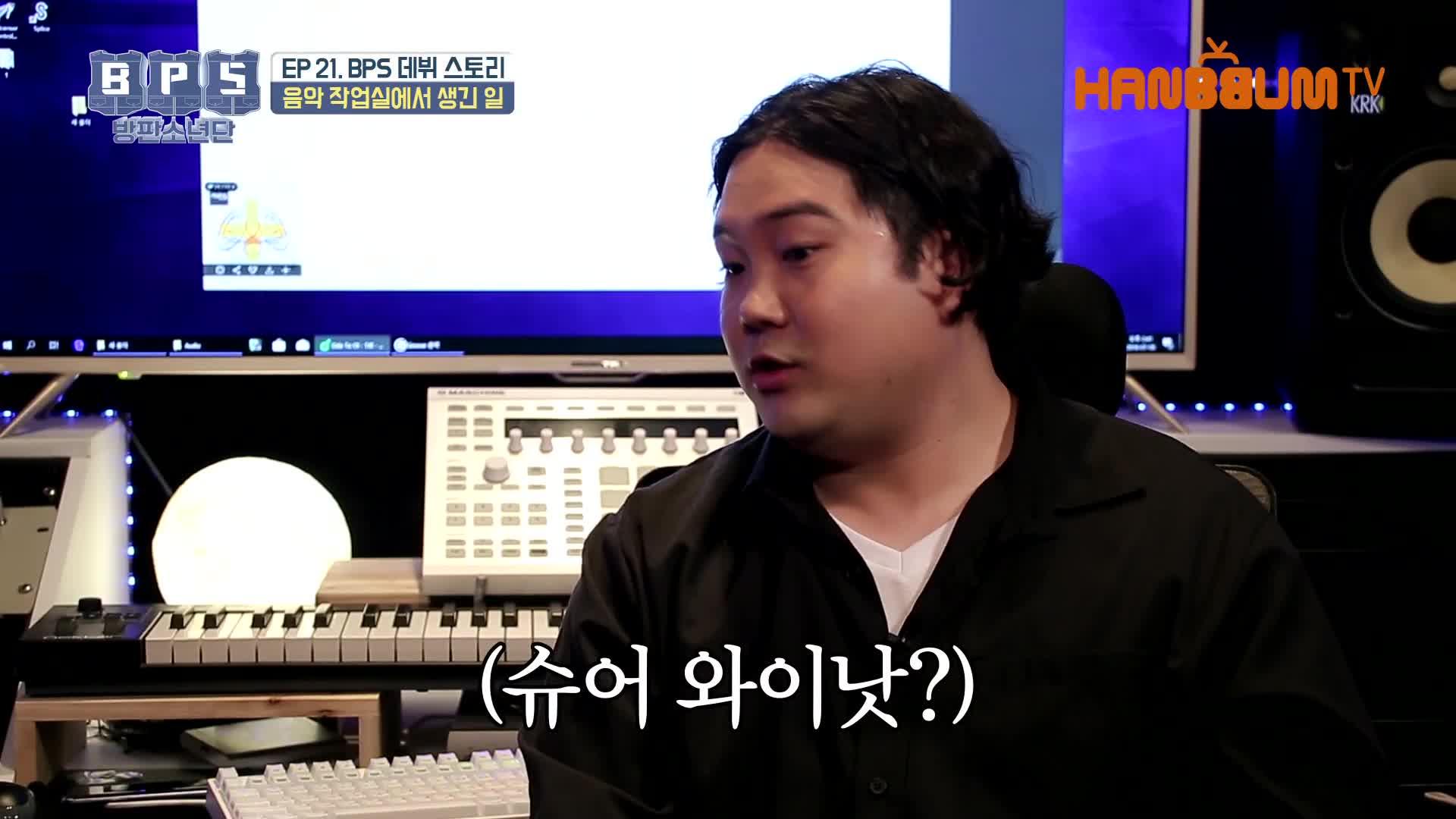 [방판소년단 EP21] 방판소년단 데뷔 초읽기?! 음원 발매의 서막