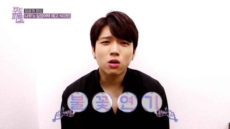 [미공개 영상] 나무's 심장어택 예고 NG컷